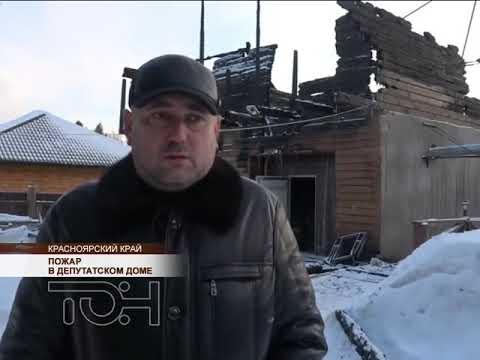 Пожар в депутатском доме