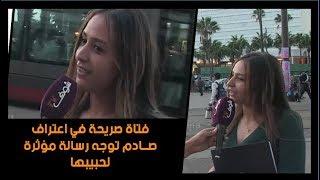 فتاة صريحة في اعتراف صــادم توجه رسالة مؤثرة لحبيبها..ماعنديش مشكل نتبرع بأي عضو إلا قلبي و هاعلاش (فيديو) |