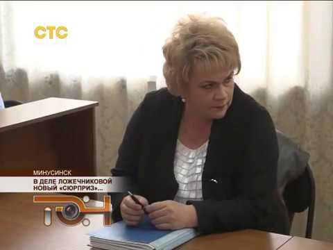 В деле Ложечниковой новый «сюрприз»...