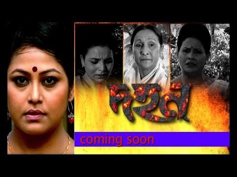 dahan_promo of upcoming mega serial( Rang Channel)