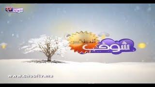 أحوال الطقس :07 ديسمبر 2017   |   الطقس