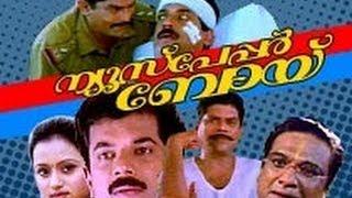 Newspaper Boy Malayalam Movie (1997)