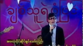Myanmar Songs  Yin Mhar A yin A tie