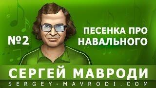 Сергей Мавроди - Песенка про Навального и