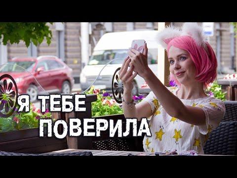 Мария Безрукова - Я тебе поверила