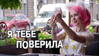 Мария Безрукова - Я тебе поверила Скачать клип, смотреть клип, скачать песню