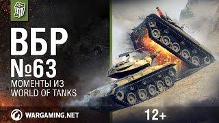 Моменты из World of Tanks. ВБР: No Comments №63