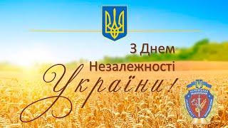 До Дня Незалежності України!