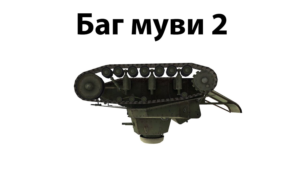 Баг муви 2