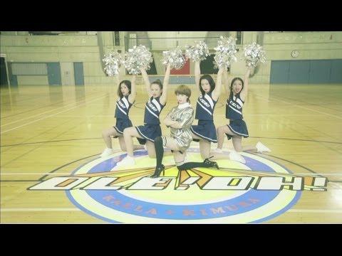 木村カエラ - OLE!OH! 【MUSIC VIDEO(Short ver.)】