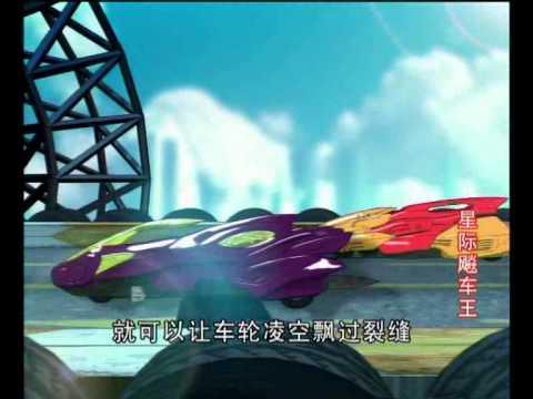 Phim hoạt hình Đường đua ngân hà - Tay Đua Ngân Hà - tập 9 phần( 3 )