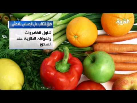 طرق للتغلب على العطش في رمضان