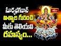 సూర్యభగవాన్ అశ్వాల గురించి మీకు తెలియని రహస్యం || Dharma Sandehalu || Bhakthi TV
