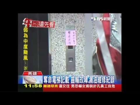 奪命電梯記載 齒輪故障、漏油維修紀錄 - YouTube