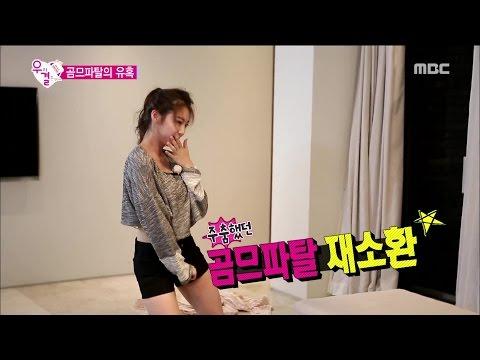 [We got Married4] 우리 결혼했어요 - seungyeon, surprise 'sexy dance'! 서프라이즈 '섹시 댄스'를 선보이는 승연! 20150822