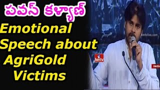 Pawan Kalyan's Emotional Speech about Agri Gold Victims..