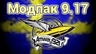 Модпак 0.9.17 - Amway921