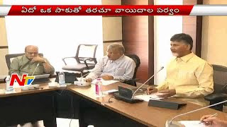 AP Secretariat shifting to Amaravati a joke?