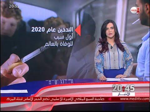 8 بالمائة من الوفيات العامة في المغرب ناتجة عن التدخين