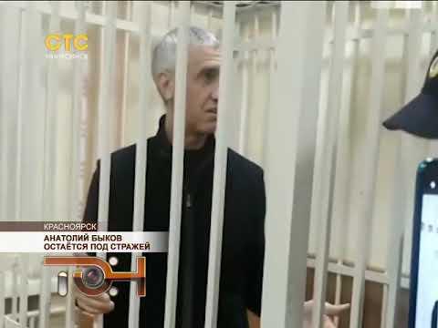 Анатолий Быков остаётся под стражей