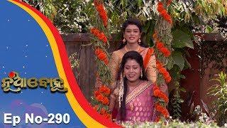 Nua Bohu | Full Ep 290 | 19th June 2018 | Odia Serial - TarangTV