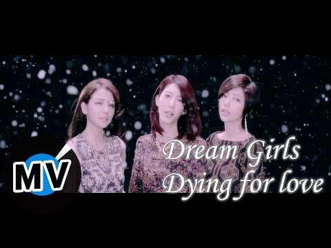 Dream Girls - Dying for love(官方完整版MV)