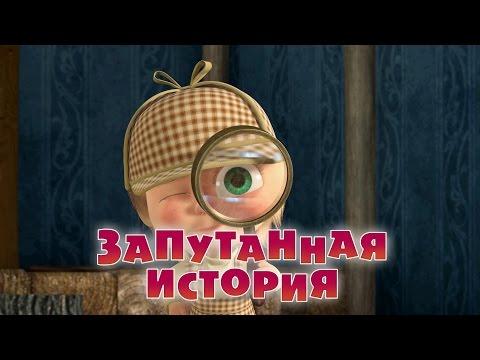 Máša a Medvěd 45 - Detektív