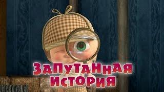 Máša a medveď 45 - Detektív