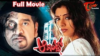 Aa Intlo - Horror Movie with - High Definition Quality