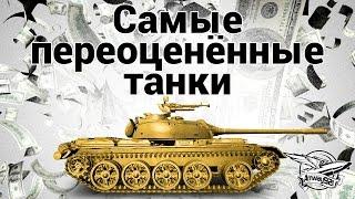 Самые переоценённые танки