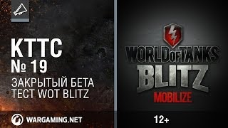 Программа «КТТС». Старт ЗБТ World of Tanks Blitz - World of Tanks / Ролики