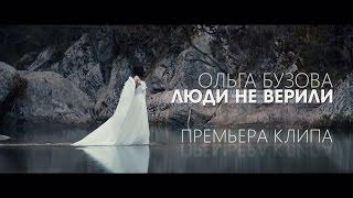 Ольга Бузова - Люди не верили (Официальный) Скачать клип, смотреть клип, скачать песню