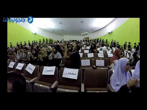 حفل تخريج السوادس : أجيال تحاكي الواقع من وحي الخيال 30/6/2018 - جلجولية نت -