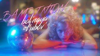 Бамбинтон - Больная любовь Скачать клип, смотреть клип, скачать песню