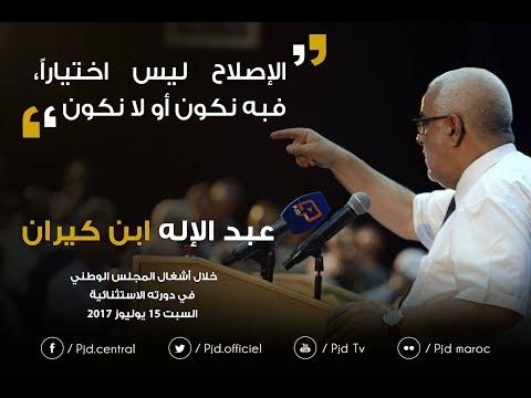 ما قاله بنكيران ببرلمان حزبه