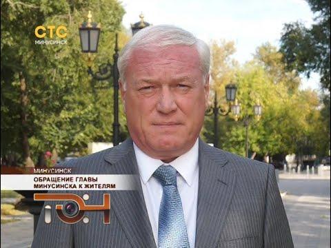Обращение главы Минусинска к жителям