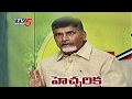 CM Chandrababu Final Warning to Anantha TDP Leaders..