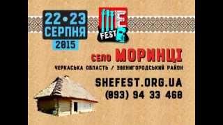 Всеукраїнський благодійний фестиваль Тараса Шевченка Ше.Fest 2015