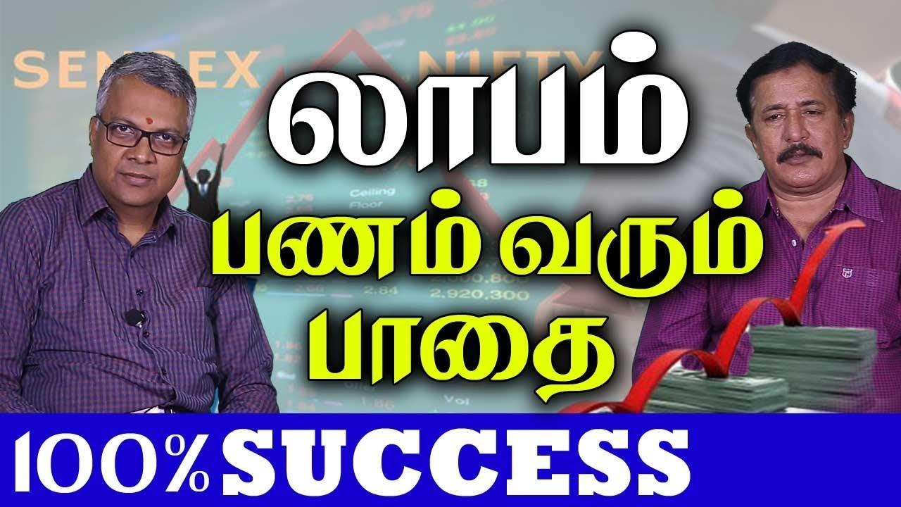 Commodity Market | Stock Market | Sensex Nifty | லாபம் - பணம் வரும் பாதை| Episode-57