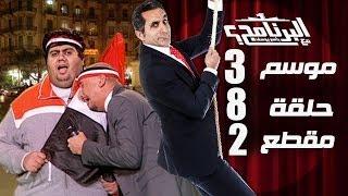 Hao123-البرنامج - موسم 3 - اهو جه يا ولاد - الحلقه 8 - جزء 2