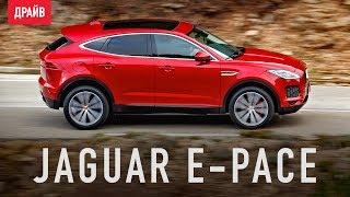 Jaguar E-Pace тест-драйв с Никитой Гудковым. Видео Тесты Драйв Ру.