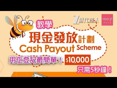 香港 政府派10000 現金發放計劃 用佢登記最簡單!匯豐HSBC App 10秒完成!