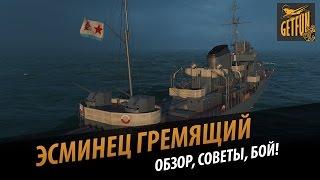 Обзор: грозный эсминец Гремящий.