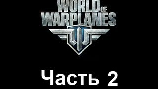 Let's paly - Полет второй - World of Warplanes / Ролики