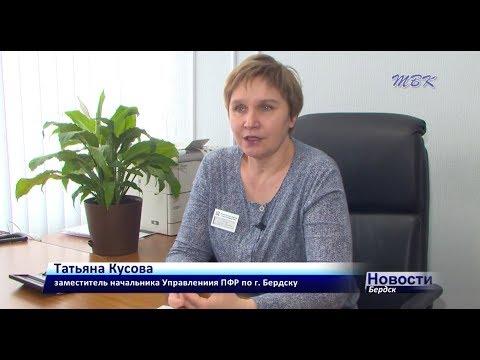 С 1 января увеличился размер страховых пенсий жителей Бердска