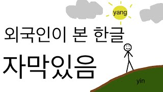World's Easiest Writing System: Origin of Hangul (corrections in the description)