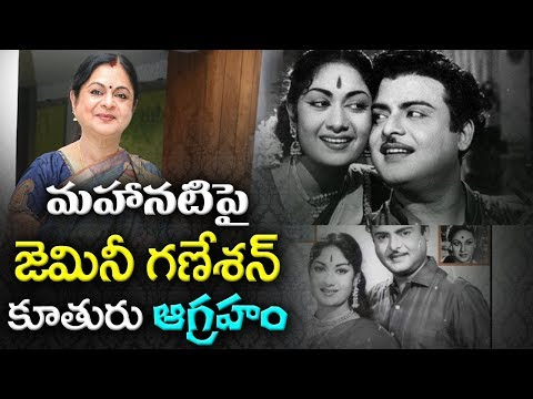 Gemini Ganesan's Daughter Kamala Responds on Mahanati Movie