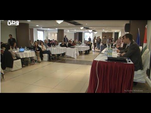 الاتحاد الأوروبي للمرأة الفلسطينية المعنّفة: لست وحدك