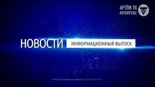 Выпуск новостей от 26 сентября 2018 г.