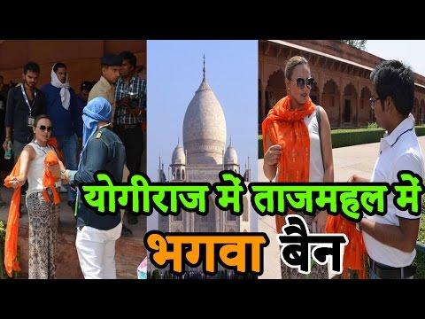 Taj Mahal में Models को राम नाम के दुपट्टे पहनकर जाने से रोका, हो रहा है बवाल |
